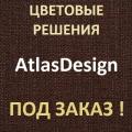 Цветовые решения Atlas Design под заказ
