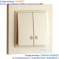 Выключатель двухклавишный проходной с/п