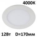 Светильник встраиваемый точечный панель LED 12 Вт 170 мм 4000 K