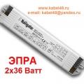Балласт ЭПРА 2*36 Вт