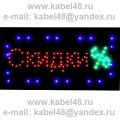"""Панель светодиодная """"СКИДКИ"""""""