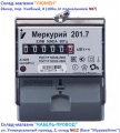 Счетчик однофазный Меркурий 201.7 5-60А