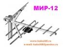Дециметровая антенна для приема цифрового телевидения МИР-12
