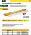 Светильники линейные светодиодные ДБО 3002 IEK