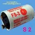 Стартеры S2 4-22W 220-240V