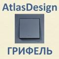 """Серия """"Atlas Design"""" цвет ГРИФЕЛЬ"""