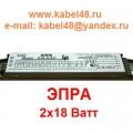 Балласт ЭПРА 2*18 Вт