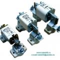 Плавкие предохранители (вставки) ПН2 100А, 250А, 400А.