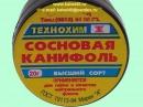 """Канифоль сосновая марка """"А"""" 20г ТЕХНОХИМ"""