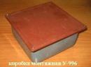 Распределительная коробка металлическая У 996
